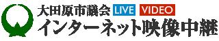 大田原市議会 インターネット画像中継